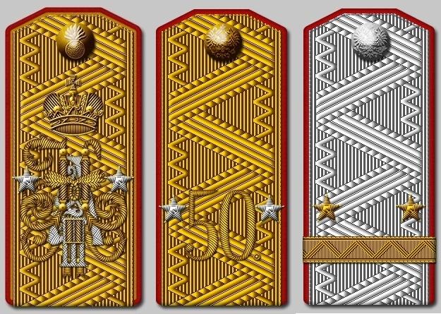 Генеральские погоны