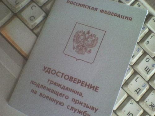 Документ гражданина, подлежащего призыву