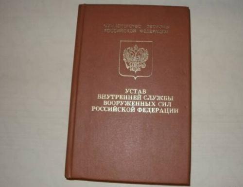 Книжка для солдата