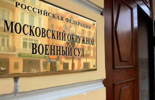ФКЗ о ВС РФ