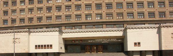 Здание ВУЗа в Благовещенске