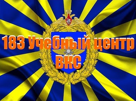 Эмблема 183 УЦ ВКС