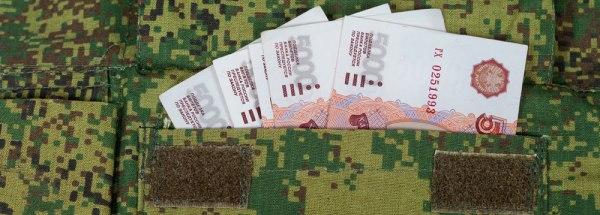 Деньги в кармане военного