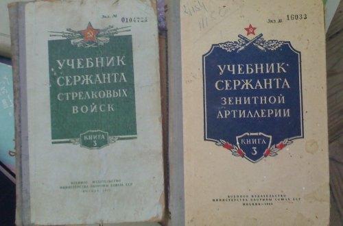Учебники для сержантов советского образца