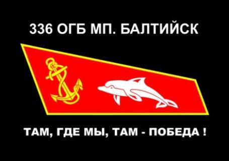 336 бригада морской пехоты