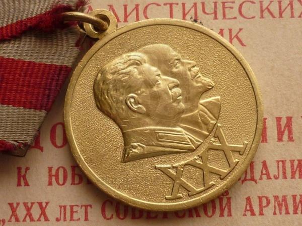 Медаль 30 лет армии и флота
