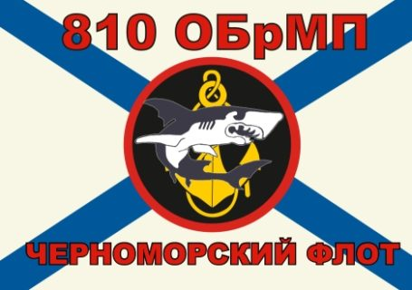 810 бригада морской пехоты