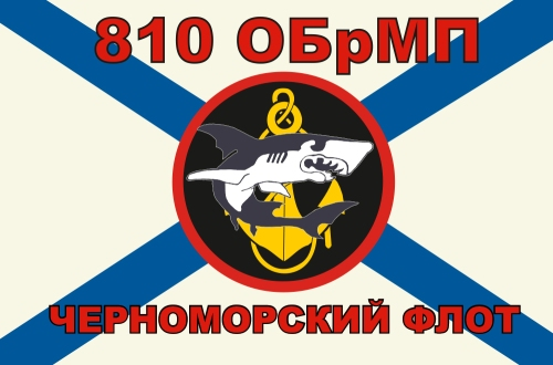Флаг 810 ОБрМП