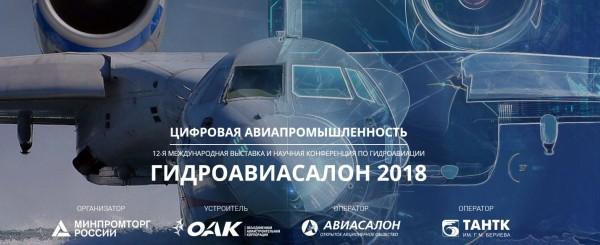 Выставка авиации