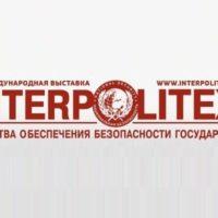 Интерполитех-2018