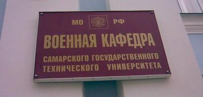 Военка Самарского университета