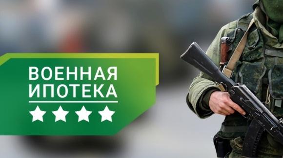 Изображение - Условия военной ипотеки при увольнении в 2019 году voennaya-ipoteka-2019-02