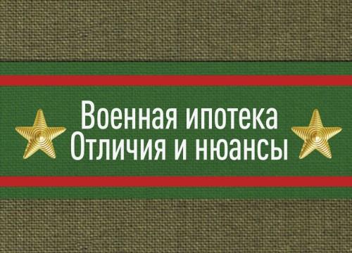 Изображение - Условия военной ипотеки при увольнении в 2019 году voennaya-ipoteka-2019-03