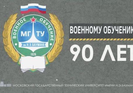 Военная кафедра МГТУ им. Баумана