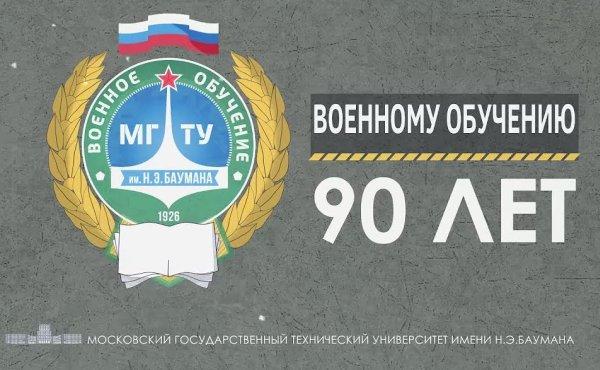90 лет военному обучению