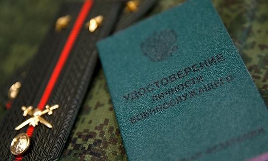 Погоны и документы военнослужащего