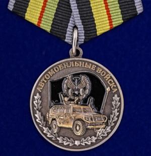 Медаль водителя