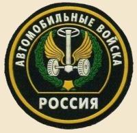 Эмблема автомобильных войск