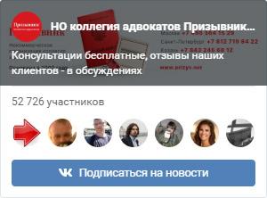 НО коллегия адвокатов Призывник
